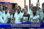 Ще има ли справедливост във връзка с циганските беззакония в Асеновград