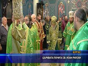 Църквата чества св. Иоан Рилски