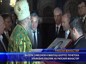 Валери Симеонов и Миклош Шолтес почетоха храмовия празних на Рилския манастир