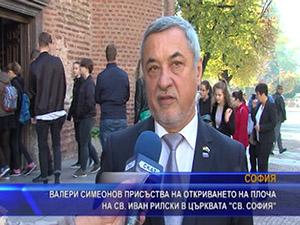 """Валери Симеонов присъства на откриването на плоча на св. Иван Рилски в църквата """"Св. София"""""""