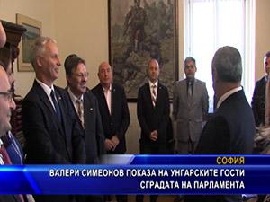 Валери Симеонов показа на унгарските гости сградата на парламента