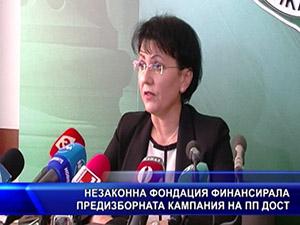 Незаконна фондация финансирала предизборната кампания на ПП ДОСТ
