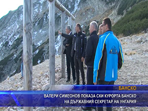 Валери Симеонов показа ски курорта Банско на държавния секретар на Унгария