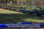НФСБ започва инициатива за ремонт на спортния комплекс в Дългопол