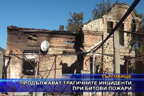 Продължават трагичните инциденти при битови пожари