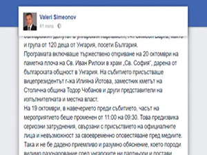 Вицепремиерът Валери Симеонов изрази възмущението си