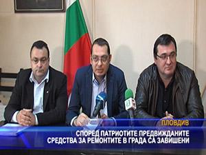 Според патриотите предвижданите средства за ремонтите в града са завишени