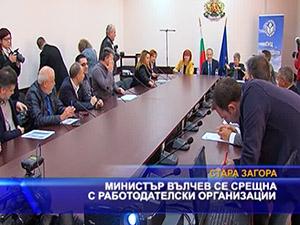 Министър Вълчев се срещна с работодателски организации