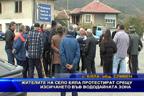 Жителите на село Бяла протестират срещу изсичането във вододайната зона