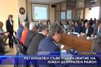 Регионален съвет за развитие на южен централен район