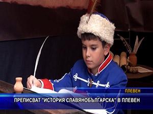 """Преписват """"История славянобългарска"""" в Плевен"""