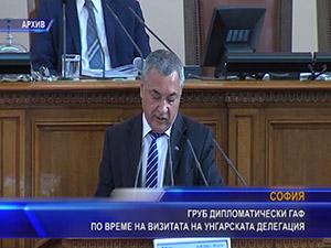 Груб дипломатически гаф по време на визитата на унгарската делегация
