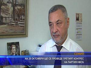 На 28 октомври ще се проведе третият конгрес на партия НФСБ