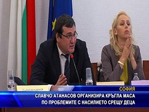 Славчо Атанасов организира кръгла маса по проблемите с насилието срещу деца
