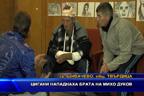 Цигани нападнаха брата на Михо Дуков