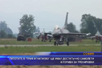 Пилотите в Граф Игнатиево ще имат достатъчно самолети и гориво за тренировки