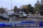 """Разчистват трасето за изграждане на бул. """"Васил Левски"""" във Варна"""