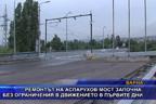 Ремонтът на Аспарухов мост започна, без ограничения в движението в първите дни