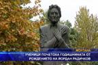 Ученици почетоха годишнината от рождението на Йордан Радичков