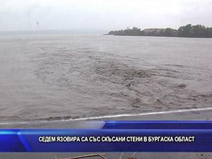 Седем язовира са със скъсани стени в Бургаска област