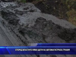 Според властите няма щети на автомагистрала Тракия