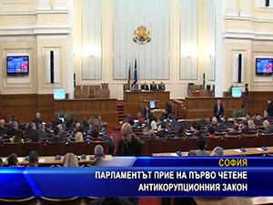 Парламентът прие на първо четене антикорупционния закон