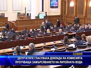 Депутатите гласуваха доклада на комисията проучваща замърсяването на питейната вода