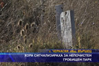 Хора сигнализираха за непочистен гробищен парк