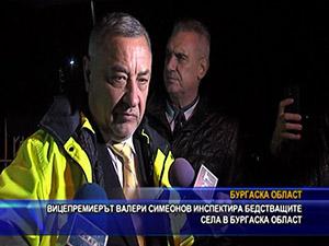Вицепремиерът Валери Симеонов инспектира бедстващите села в Бургаска област