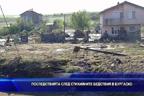Последствията след стихийните бедствия в Бургаско
