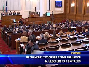 Парламентът изслуша трима министри за бедствието в Бургаско