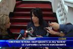 """Теменужка Петкова: Оборудването за АЕЦ """"Белене"""" се съхранява съгласно изискванията"""