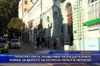 Прокуратурата проверява разрешителните книжа за депото за котлена пепел в Чернево