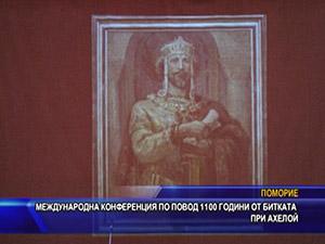 Международна конференция поповод 1100 години от битката при Ахелой