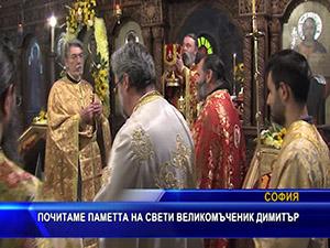 Почитаме паметта на свети великомъченик Димитър