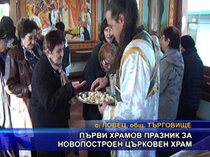 Първи храмов празник за новопостроен църковен храм