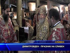 Димитровден - празник на Сливен
