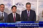 ДПС пише на европейски институции и партии, за да свали патриотите от властта