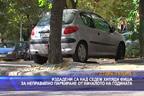 Издадени са над седем хиляди фиша за неправилно паркиране от началото на годината