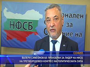 Валери Симеонов бе преизбран за лидер на НФСБ на третия редовен конгрес на политическата сила
