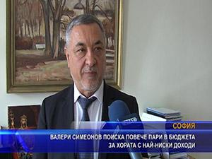 Валери Симеонов поиска повече пари в бюджета за хората с най-ниски доходи