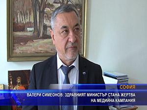 Валери Симеонов: Здравният министър стана жертва на медийна кампания