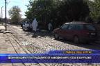 Дезинфекцират пострадалите от наводненията села в Бургаско