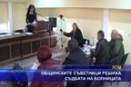 Общинските съветници решиха съдбата на болницата