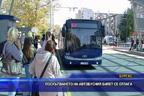 Поскъпването на автобусния билет се отлага