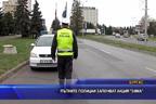 """Пътните полицаи започват акция """"Зима"""""""