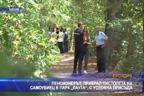 """Пенсионерът, прибрал пистолета на самоубиец в парк """"Лаута"""", с условна присъда"""