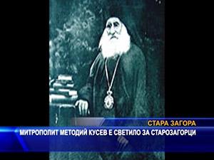 Митрополит Методий Кусев е светило за старозагорци