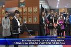 В навечерието на 1 ноември, отличиха млади учители от Варна