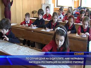 По случай деня на будителите, НИМ направиха нагледна реставрация на килийно училище